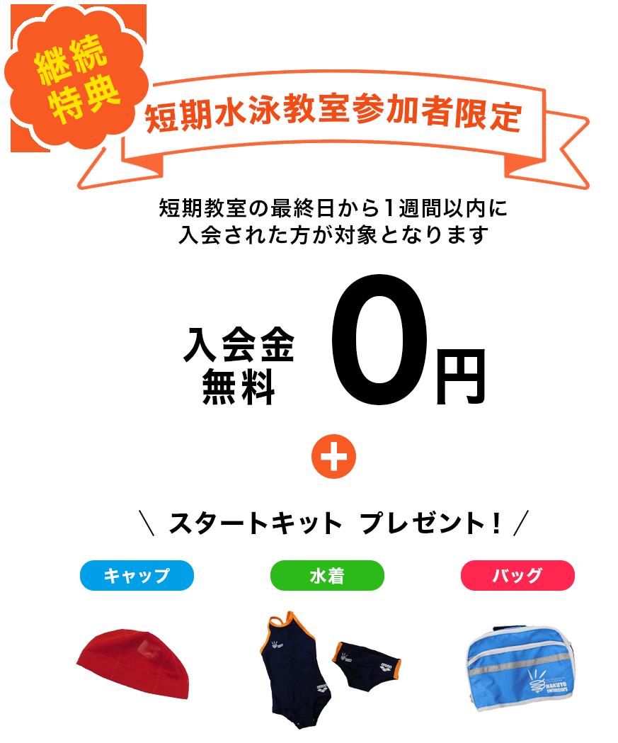 継続特典 入会金無料0円