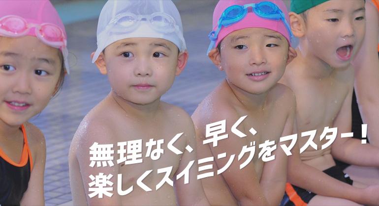 この夏、かっこいい泳ぎをマスターする!