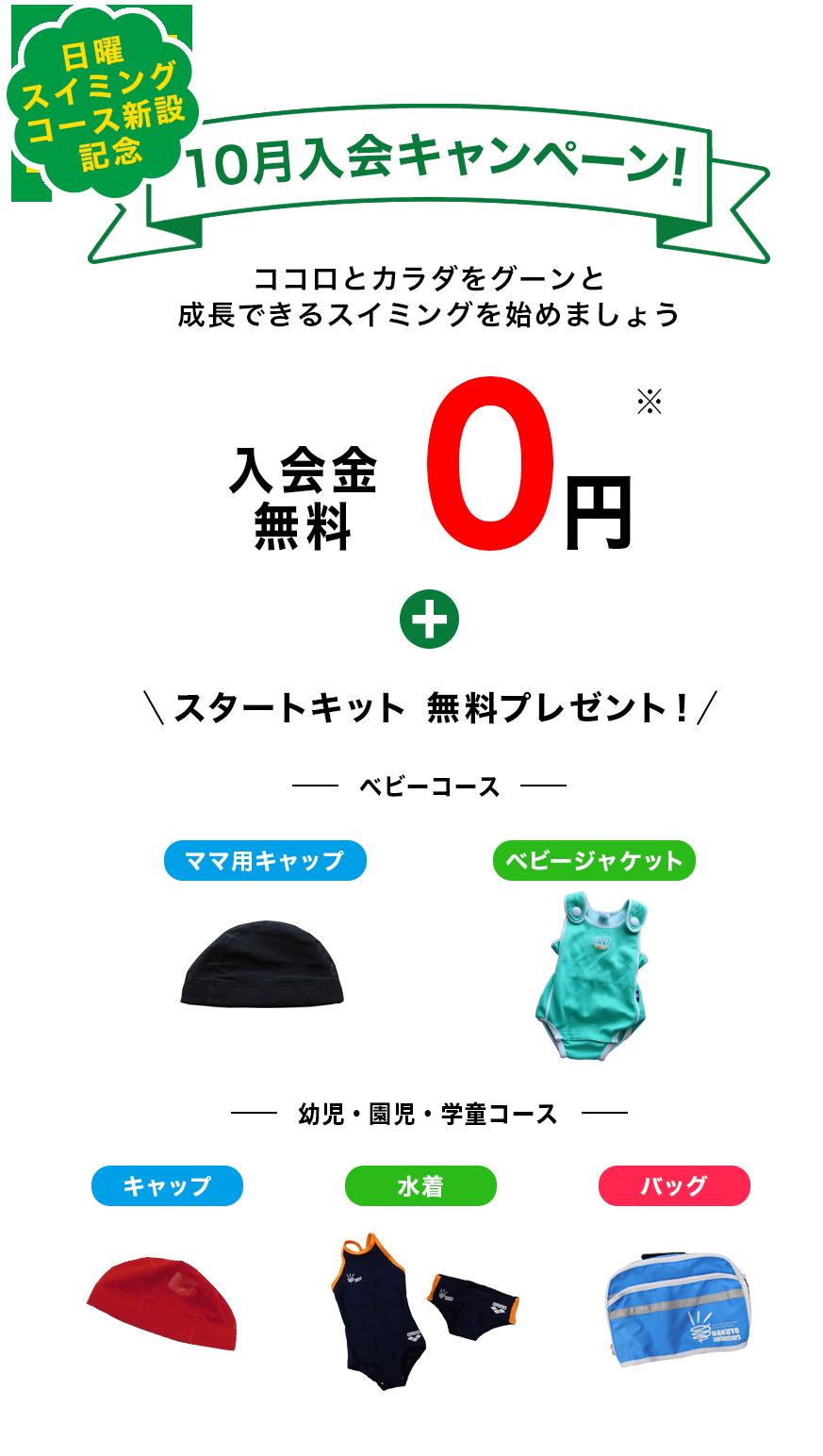 特典 入会金無料0円