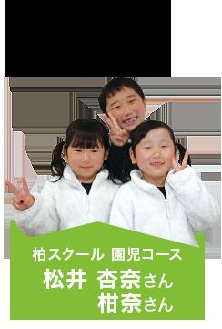 松井 杏奈さん 柑奈さん